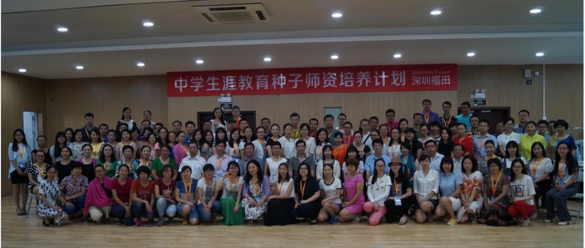 深圳福田区中学生涯教育种子师资培养计划