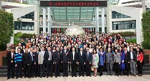 第二届海峡两岸中学生涯教育高峰论坛