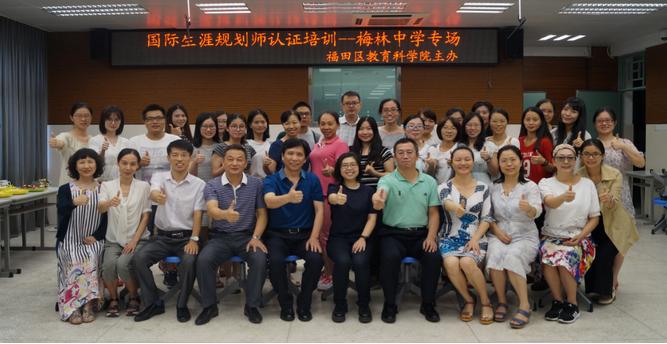 NCDA国际生涯规划师认证培训(梅林中学专场)