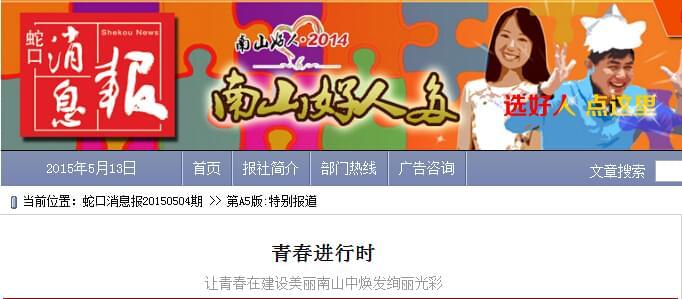 蛇口消息报:青春进行时——访前海生涯副总经理李超