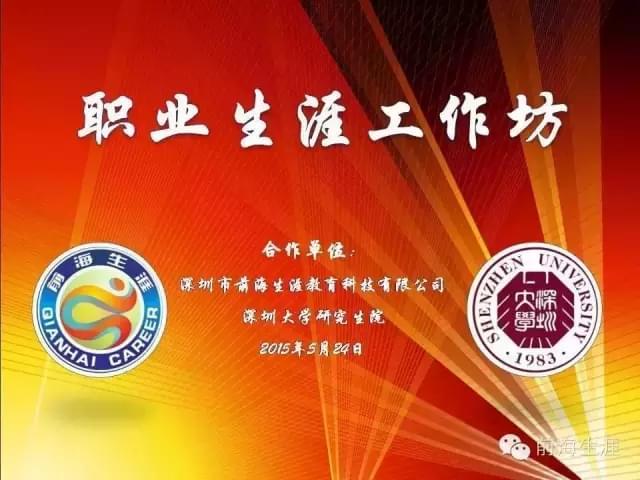 """深圳大学—前海生涯""""职业生涯工作坊""""圆满结束"""