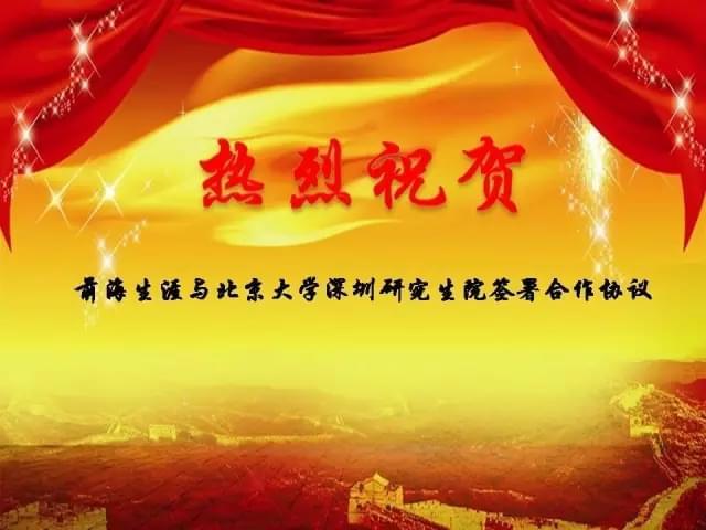 热烈祝贺前海生涯与北京大学深圳研究生院签署合作协议