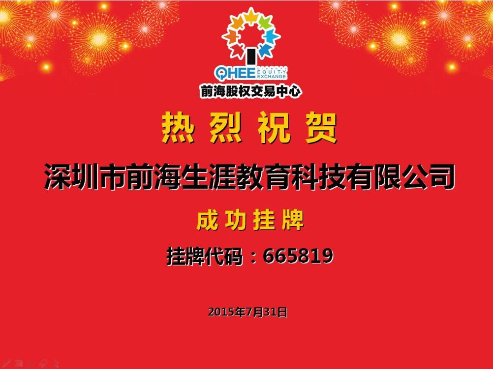 【喜讯】热烈祝贺前海生涯在前海股权交易中心成功挂牌