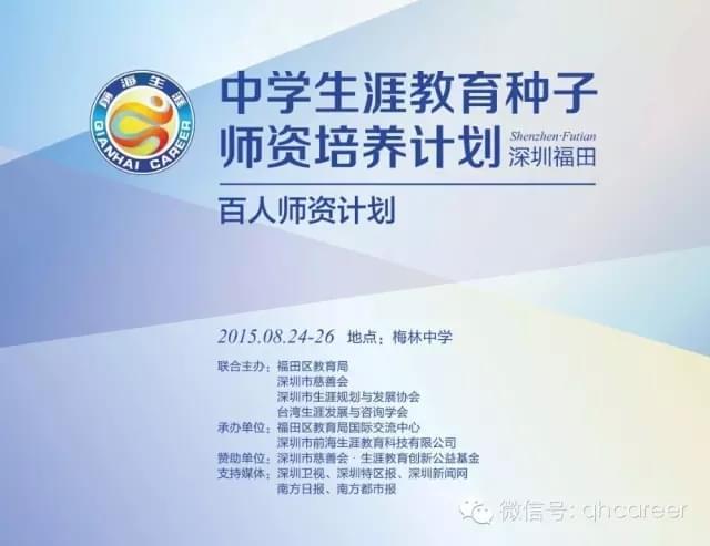 媒体聚焦:中学生涯教育种子师资培养计划在深圳福田成功举办,深圳教育创新走在全国前列