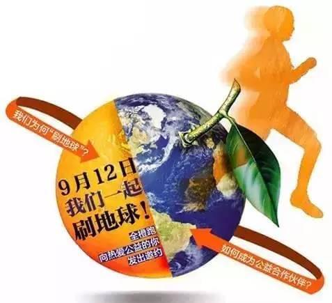 """""""全橙跑,刷地球""""助力青少年生涯规划"""