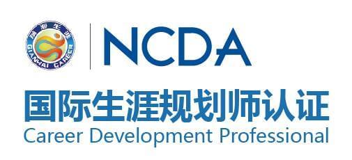 """NCDA中国首期""""国际生涯规划师""""在前海生涯圆满举行"""