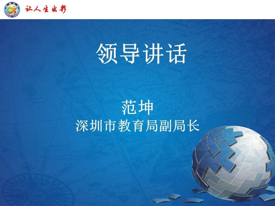 首届海峡两岸中学生涯教育高峰论坛--深圳市教育局范坤副局长讲话