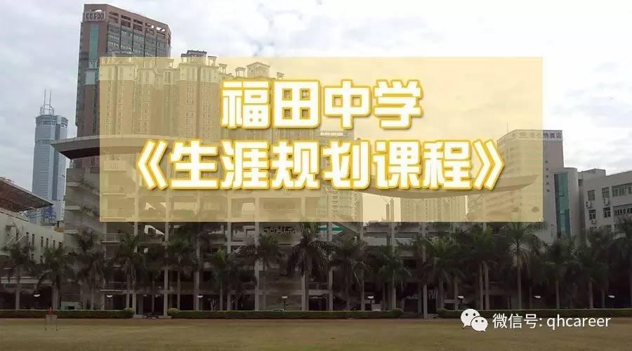 福田中学《生涯规划课程》阶段总结