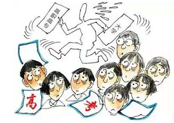 高职院校分类考试包括哪些形式?考生如何报考?