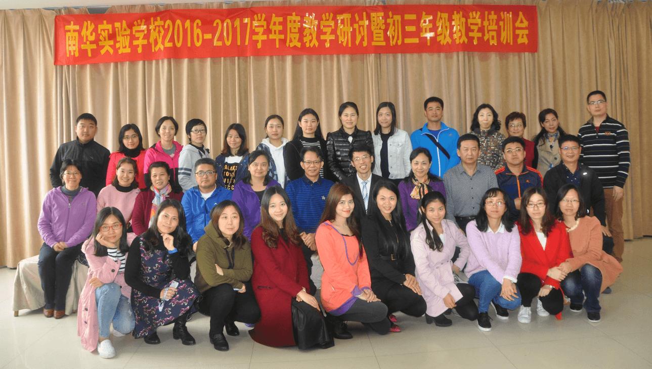 南华实验学校2016-2017学年度教学研讨暨初三年级教学培训会
