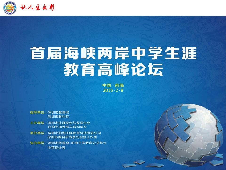 首届海峡两岸中学生涯教育高峰论坛——深生协会长刘志强博士致辞