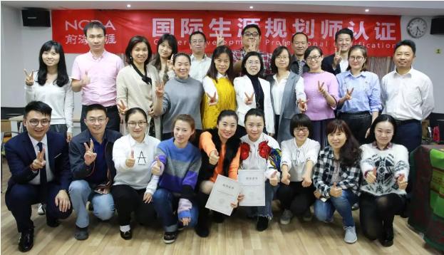 回顾 | 第15期国际生涯规划师认证培训圆满结束