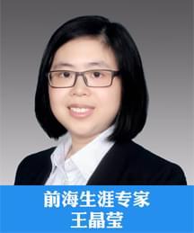 高考志愿填报咨询师:王晶莹