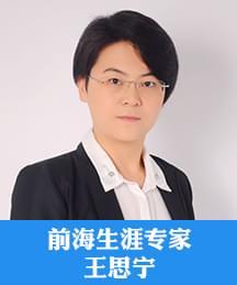 高考志愿填报咨询师:王思宁
