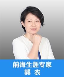 高考志愿填报咨询师:郭农
