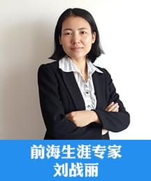 高考志愿填报咨询师:刘战丽