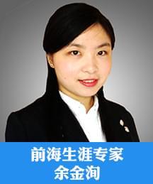 高考志愿填报咨询师:余金洵