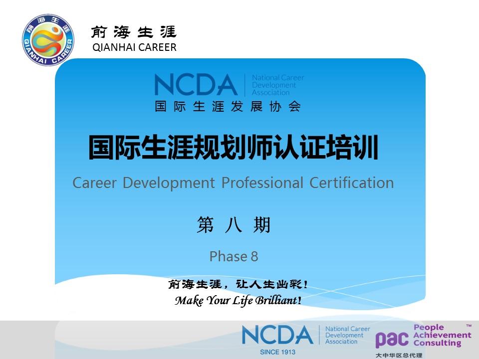 NCDA国际生涯规划师培训(中职专场)圆满结束