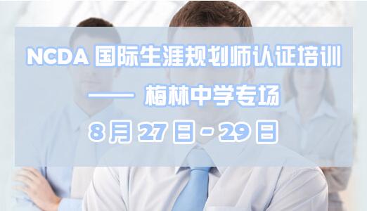 NCDA国际生涯规划师认证培训(梅林中学专场)圆满举行