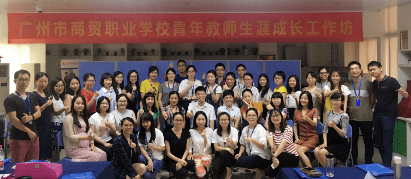 广州商贸青年教师生涯成长工作坊